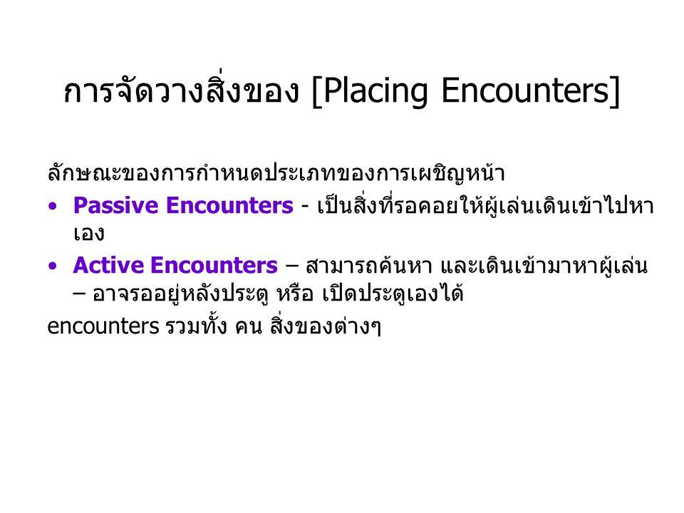 การจัดวางสิ่งของ [Placing Encounters]